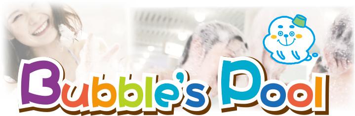バブルプール